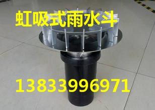 江阴100虹吸式雨水斗厂家图片