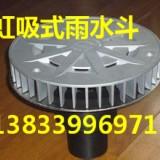 供应用于排水管的雨水斗图片 屋面80雨水斗报价 虹吸雨水斗原理 87型雨水斗专业生产厂家