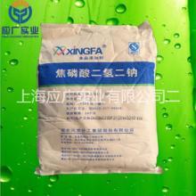 供应用于快速发酵剂、的焦磷酸二氢二钠