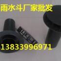 87型钢制雨水斗DN80图片