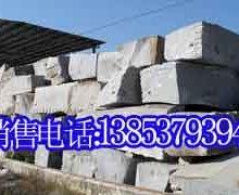 供应花岗岩板材批发