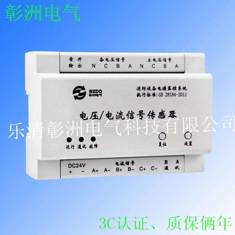 供应用于监测消防电源的ZDWY180消防设备电源监控