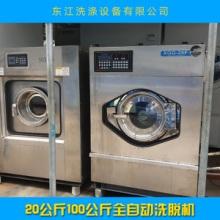 东江洗涤设备供应20公斤100公斤全自动洗脱机、洗脱一体机|大型洗脱两用机批发