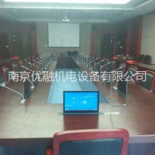 供应唯美无纸化办公会议系统解决方案
