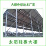 农业太阳能板大棚技术| 遮阳太阳能板大棚 |石家庄太阳能板大棚