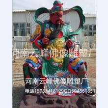 供应武财神关公  关圣帝君 玻璃钢彩绘 神像佛像