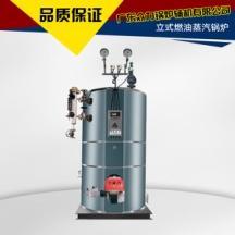 供应广州立式燃油蒸汽锅炉 立式燃油蒸汽锅炉 燃油锅炉 免检蒸汽锅炉