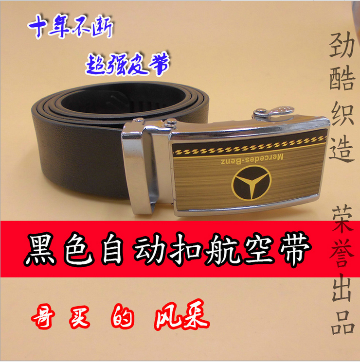 供应航空腰带【腰封,自动扣皮带】地摊带 跑江湖专卖皮带