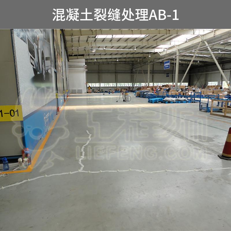 北京冶建工程供应混凝土裂缝处理AB-1灌浆树脂、地面裂缝修补