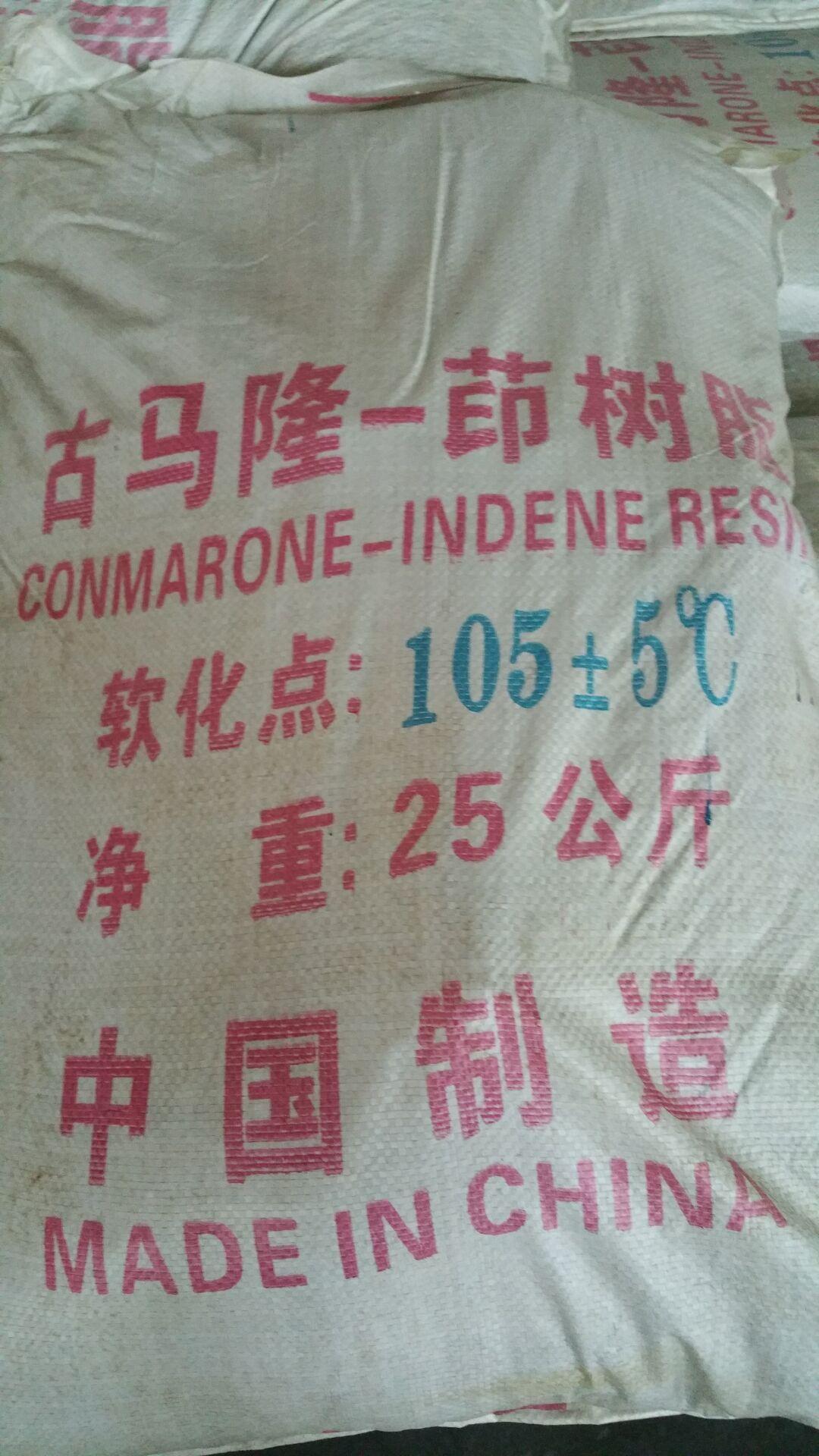 广东古马隆树脂厂 广东古马隆树脂厂家-古马隆树脂价格-褐色古马隆树脂批发-最佳古马隆树脂电话