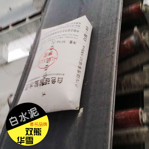 河北天石双熊华雪供应白水泥生产厂家、水硬性胶凝材料|建筑装饰白水泥