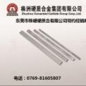 供应用于加工钢材|加工不锈钢|加工热处理钢的钻石牌株硬硬合金 硬质合金长条钨