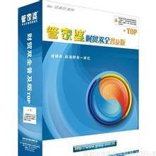 供应用于财务总账系统的福州管家婆软件-财贸双全系列批发