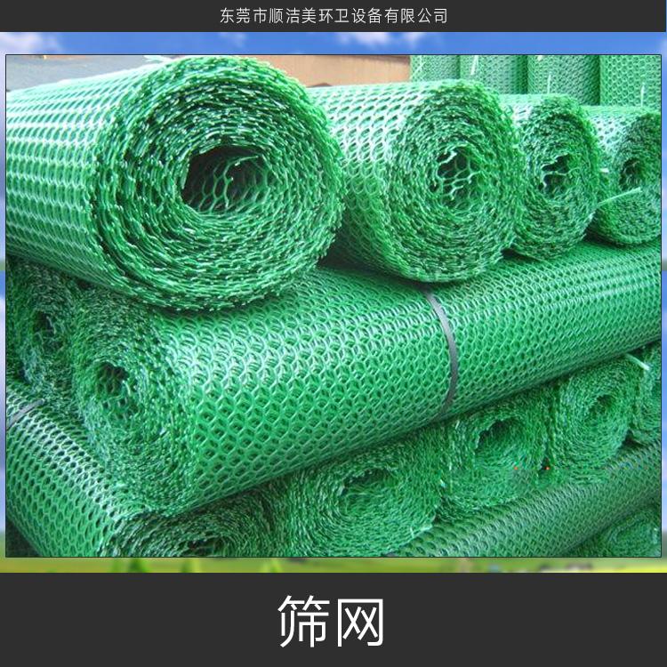 供应筛网产品 顺洁美环卫设备供应商 合成纤维筛网厂家报价
