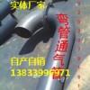 DN200弯管通气管规格图片