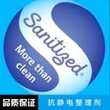 供应抗静电整理剂价格 直销纺织抗静电剂 织物抗静电整理 纺织助剂