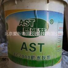 EC2000防水灰浆EC2000防水灰浆生产厂家批发