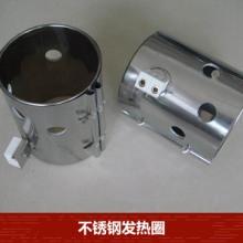 东莞佳兴成电热制品供应不锈钢发热圈、电加热圈|不锈钢陶瓷云母加热圈批发