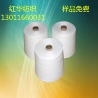 供应环锭纺精梳涤棉纱  JT65/C35 26支