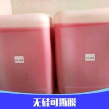 青岛捷利达供应无硅可撕膜、可撕膜水贴纸|水转印花纸 可分离丝印可撕膜批发