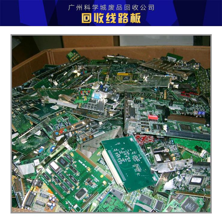 广州线路板回收 广州高价线路板回收公司 萝岗区不锈钢废品回收站
