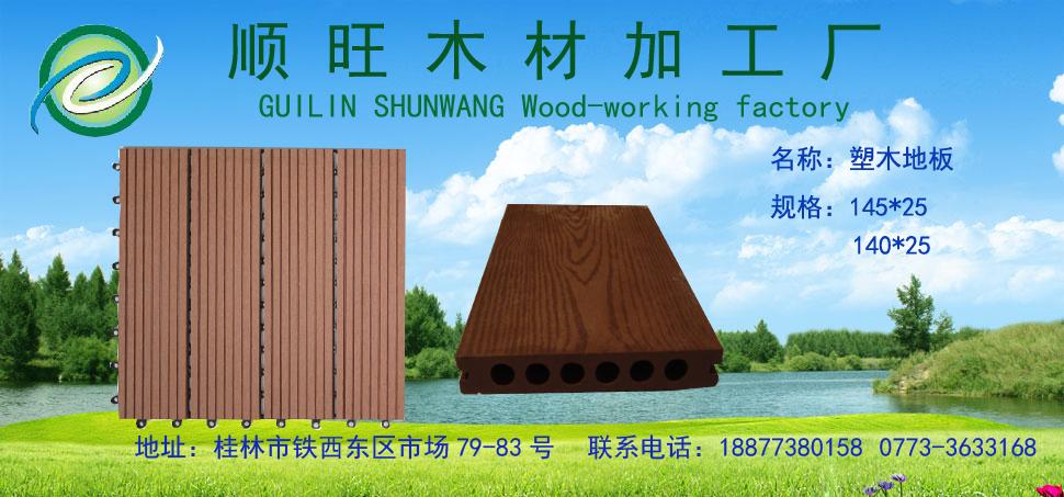 供应广西塑木地板价格,广西塑木批发,塑木地装修案例