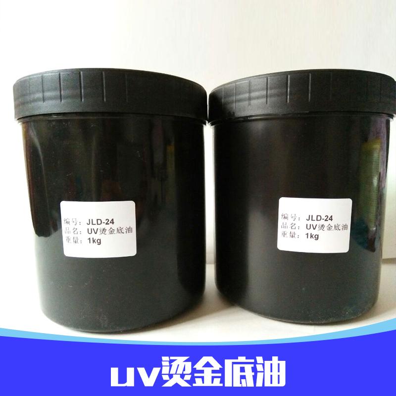 山东捷利达供应uv烫金底油、水转印光油|UV水性油墨丝印底油