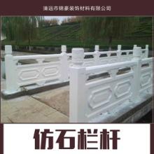 供应仿石栏杆 仿石隔离栏 园林仿石栏杆 户外栏杆 石雕栏杆批发