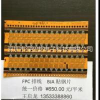 ffc排线软性线路板