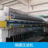 供应隔膜压滤机 二手隔膜压滤机