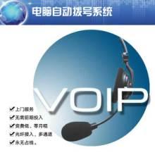 供应电脑自动拨号系统 无线固话 网络电话 自动拨号系统