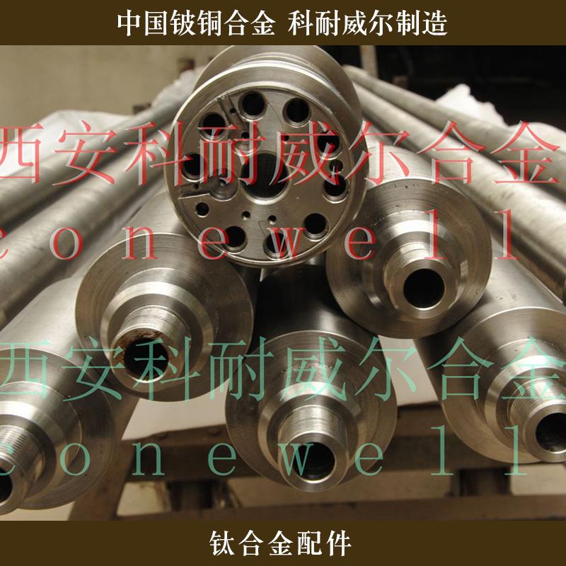 西安科耐威尔合金供应钛合金配件、钛合金精密仪器部件|钛合金配件加工