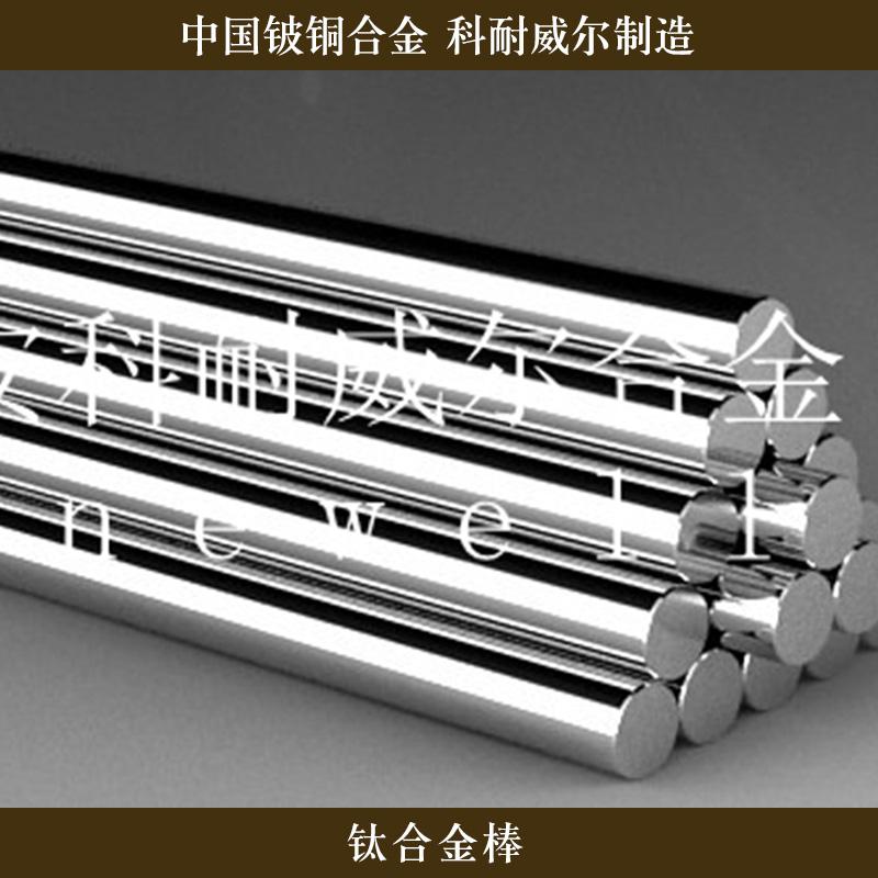 西安科耐威尔合金供应钛合金棒、高强度型材棒|耐腐蚀钛合金棒