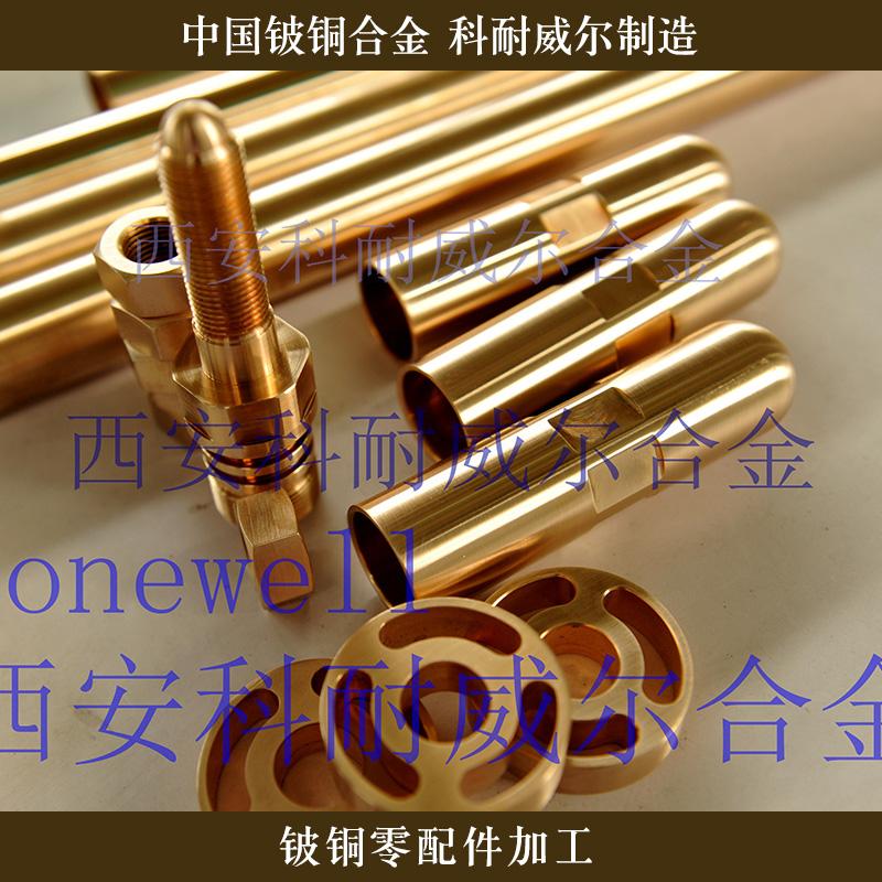 西安科耐威尔合金供应铍铜零配件加工1、铍铜合金配件|铍铜仪器部件