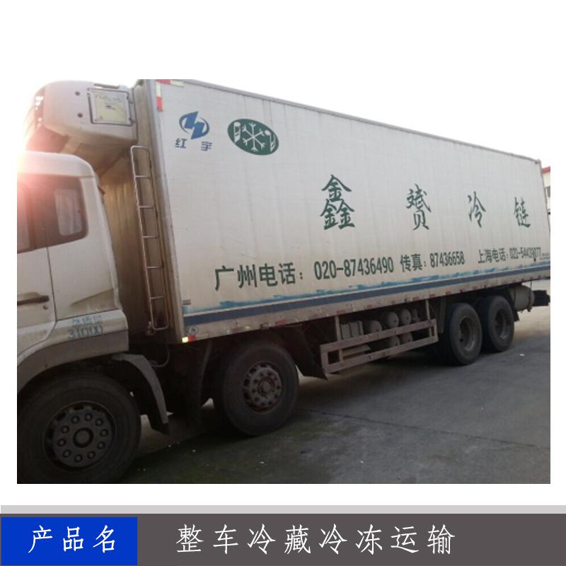 上海哪里有食品原料运输 食品原料运输专线 食品原料运输价格