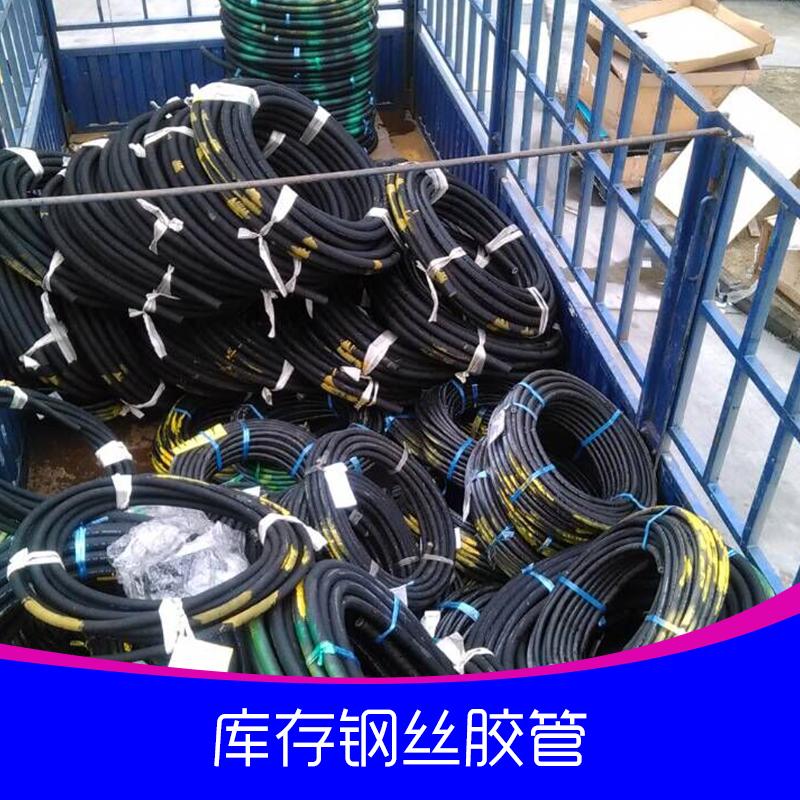 恒瑞物资回收供应库存钢丝胶管回收 江苏废旧钢丝编织胶管回收