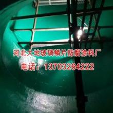 博尔塔拉蒙古伊犁哈萨克塔城污水池玻璃鳞片防腐施工注意事项批发