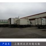 上海冷藏食物运输公司 哪里整车冷藏冷冻运输 冷冻运输报价