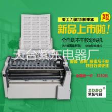 供应用于印刷印后加工|不干胶划线机|图文设备加工的A4全自动不干胶划线机美工刀快单批发