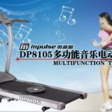 英派斯DP8105-优质英派斯DP8105跑步机-英派斯跑步机报价