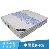 供应中国蓝天然乳胶床垫D-003 天然乳胶床垫 卧室家具 床上用品