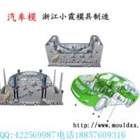 订做力帆520车保险杠塑料模具制