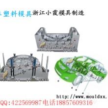 黄岩新奥拓车汽车塑料模制造