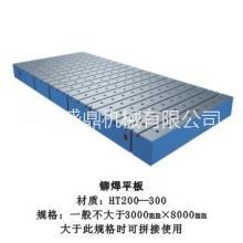河北铸铁铆焊平台厂家热线铆焊平台铸铁铆焊平板厂家订购及维修批发