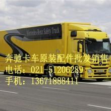 供应用于奔驰卡车 奔驰客车的奔驰卡车保养件图片