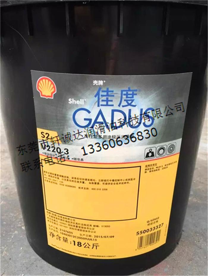 供应壳牌佳度S2V220润滑脂 Shell Gadus S2V220 0 1 2 3多用途极压润滑脂 黄油