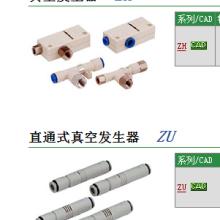 SMC真空发生器 ZH07DS-01-01-01