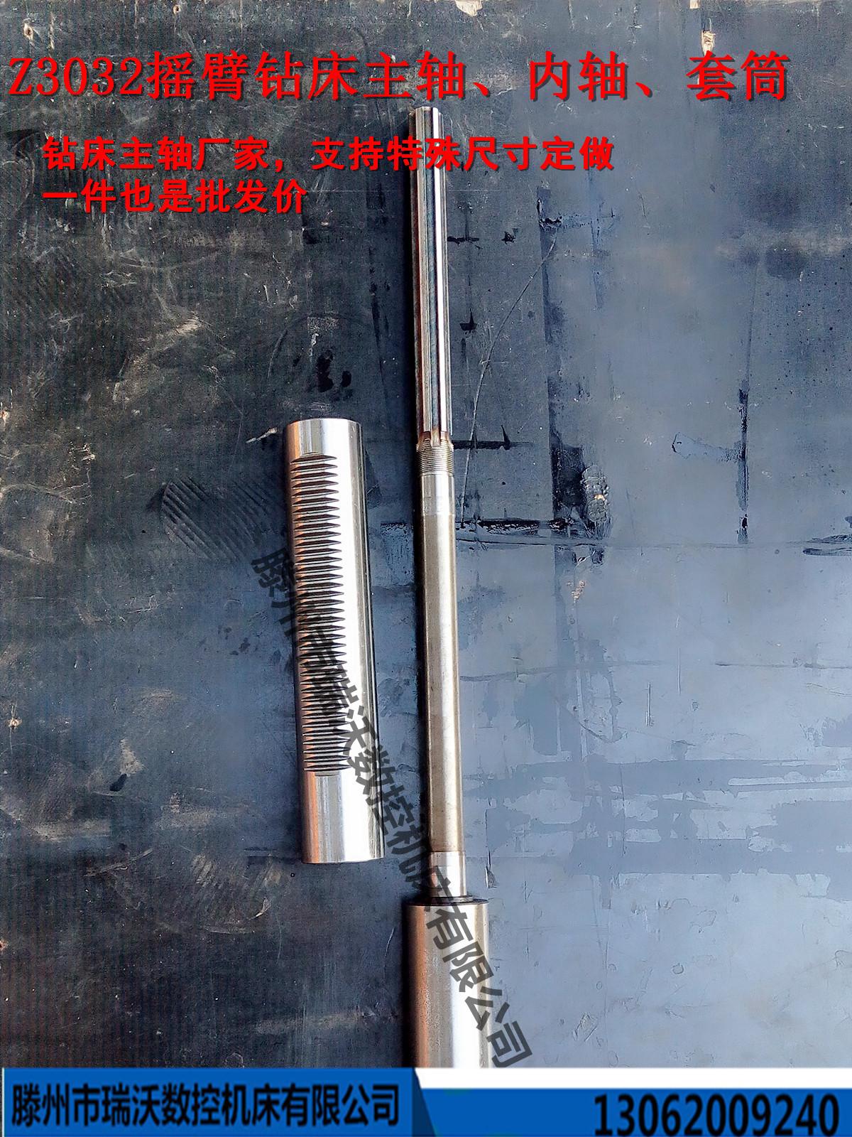 供应用于钻孔的厂家Z3040X13摇臂钻床主轴