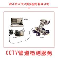 绍兴伟兴清洗服务供应CCTV管道检测、工业排水系统管道防泄漏检测批发
