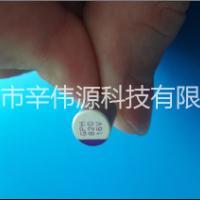 供应820UF16V日本固态电容代理,深圳代理日本UNICON固态电容,LED固态电容,控制器固态电容,耐高温固态电容 图片 效果图